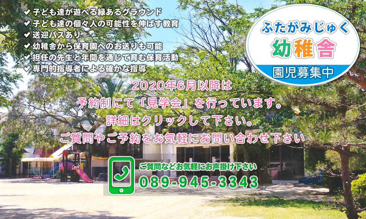 二神塾幼稚舎 共働き、働くお父さんお母さんのお子様をお預かりします
