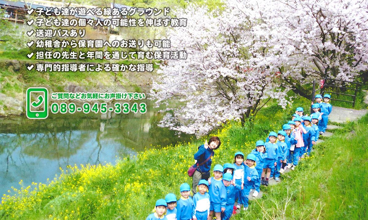 二神塾幼稚舎 松山市で学ぶ心と豊かな心を育みます