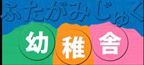 二神塾幼稚舎(ふたがみじゅくようちしゃ)|幼稚園 保育園 幼稚舎をお探しの方へ