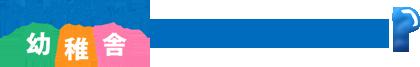 二神塾幼稚舎(ふたがみじゅくようちしゃ)|愛媛県 松山市 桑原 歴史ある緑に囲まれた幼稚舎|幼稚園 保育園 幼稚舎をお探しの方へ