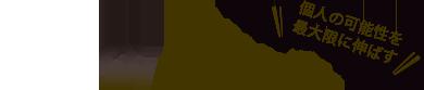 領域別指導|二神塾幼稚舎(ふたがみじゅくようちしゃ)|愛媛県 松山市 桑原 歴史ある緑に囲まれた幼稚舎|幼稚園 保育園 幼稚舎をお探しの方へ